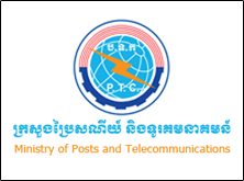 Ministry of Posts and Telecommunications